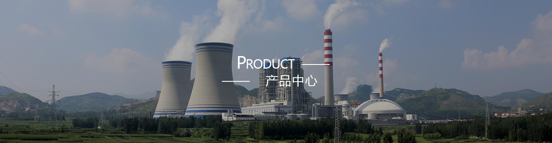 产品中心banner
